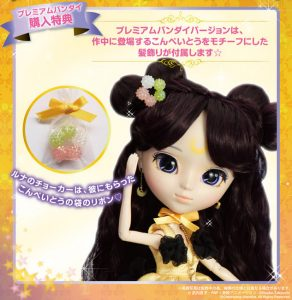 sailormoon-luna-human-pullip-doll2015i Bandai Exclusive